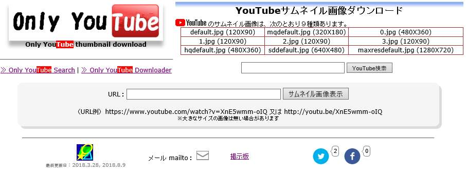 youtubeサムネール画像 youtubeサムネイル画像ダウンロード only youtube